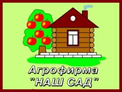 Агрофирма Наш Сад