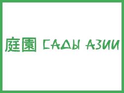 Сады Азии