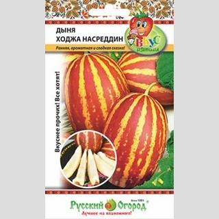 Дыня Ходжа Насреддин - Семена Тут