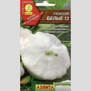 Патиссон Белые 13 - Семена Тут