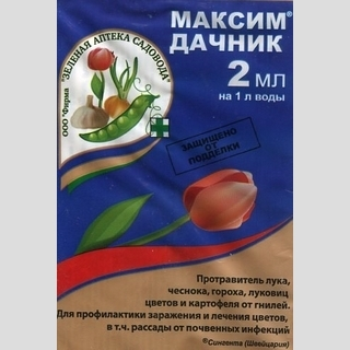Максим-Дачник фунгицид 2,0мл - Семена Тут