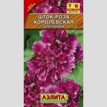Шток-роза КОРОЛЕВСКАЯ пурпурная - Семена Тут