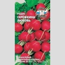 Редис Сережкина любовь (красный) - Семена Тут