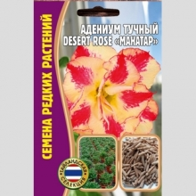 Адениум тучный DesertRose Mahatap - Семена Тут