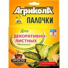 Агрикола-палочки д/декор.-листв.растений 10шт - Семена Тут