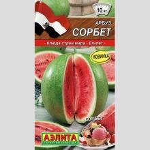 Арбуз Сорбет - Семена Тут