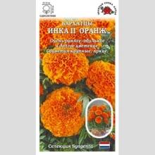 Бархатцы Инка II оранж - Семена Тут