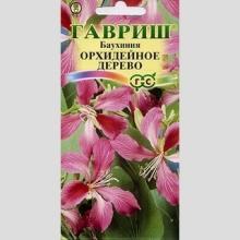 Баухиния Орхидейное дерево (пурпурная) - Семена Тут
