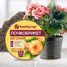 Почвобрикет Бегония 2,5л круглый БиоМастер - Семена Тут