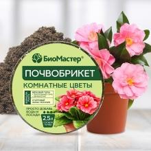 Почвобрикет Комнатные цветы 2,5л круглый БиоМастер - Семена Тут