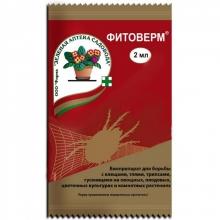 Фитоверм 2,0мл - Семена Тут
