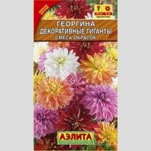 Георгина Декоративные гиганты, смесь окрасок - Семена Тут