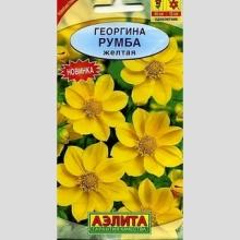 Георгина Румба желтая - Семена Тут