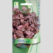 Гипестис Розовый мрамор - Семена Тут