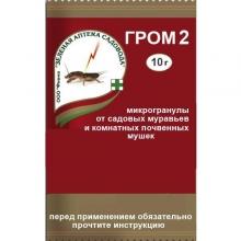 Гром-2 инсектицид 10гр - Семена Тут
