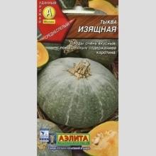Тыква Изящная крупноплодная - Семена Тут