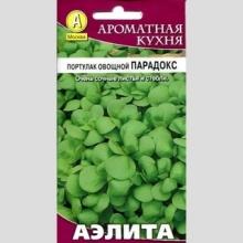 Портулак овощной Парадокс - Семена Тут