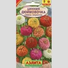 Цинния Дюймовочка, смесь - Семена Тут