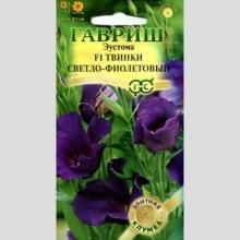 Эустома F1 Твинки светло-фиолетовый - Семена Тут
