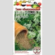 Тмин Восточный аромат - Семена Тут