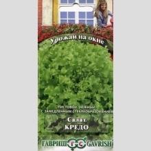 Салат Кредо листовой - Семена Тут