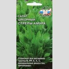 Цикорный салат Стрелы амура - Семена Тут