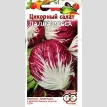 Цикорный салат Палла Росса - Семена Тут