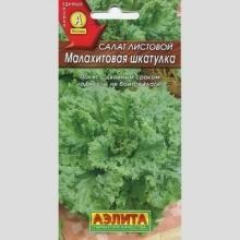 Салат Малахитовая шкатулка  листовой - Семена Тут