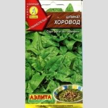 Шпинат Хоровод - Семена Тут