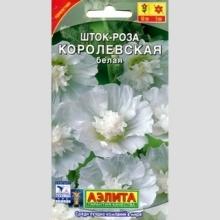 Шток-роза Королевская белая - Семена Тут