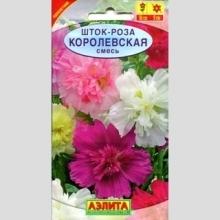 Шток-роза Королевская смесь - Семена Тут