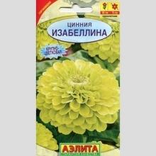 Цинния Изабеллина георгиновидная - Семена Тут