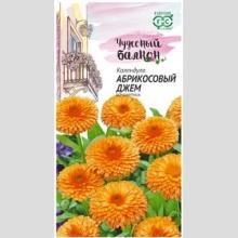 Календула Абрикосовый джем - Семена Тут