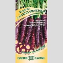 Морковь Карамель фиолетовая F1 - Семена Тут