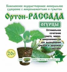 Ортон-Рассада-Огурцы удобрение 20гр - Семена Тут