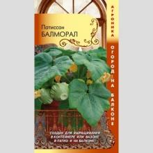 Патиссон Балморал (Огород на балконе) - Семена Тут