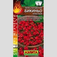 Перец китайский Бикиньо красный - Семена Тут