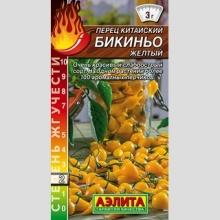 Перец китайский Бикиньо желтый - Семена Тут