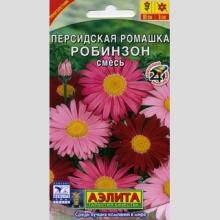 Персидская ромашка Робинзон смесь окрасок - Семена Тут