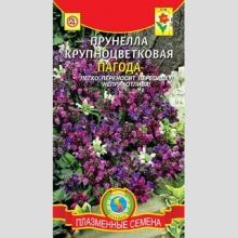 Прунелла крупноцветковая Пагода смесь - Семена Тут