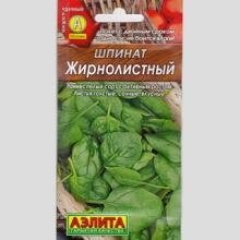 Шпинат Жирнолистный - Семена Тут