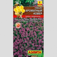 Тимьян Ароматный ковер - Семена Тут