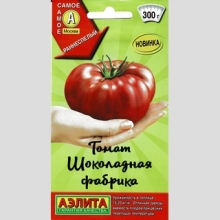 Томат Шоколадная фабрика - Семена Тут