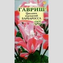 Цикламен Барбаросса персидский - Семена Тут