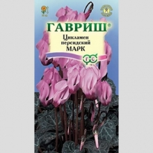 Цикламен Марк персидский - Семена Тут