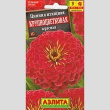 Цинния Крупноцветковая красная - Семена Тут