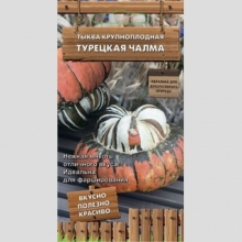 Тыква крупноплодная Турецкая чалма - Семена Тут