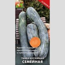 Тыква Семейная - Семена Тут