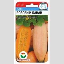 Тыква Розовый банан - Семена Тут