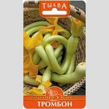 Тыква Тромбон - Семена Тут